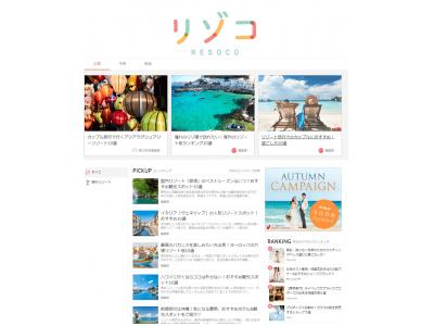 カップルがリゾートステイを楽しむための情報が満載 リゾート情報サイト『リゾコ』9月20日(木)オープン