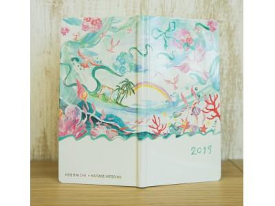 「ほぼ日手帳weeks2019」×「ワタベウェディング」リゾ婚準備の為のオリジナルコラボ手帳開発