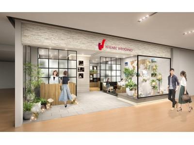 大阪の主要3駅と地下直結の複合商業施設「ブリーゼブリーゼ」へ新規出店「ワタベウェディング 梅田サロン」10月5日(金)グランドオープン