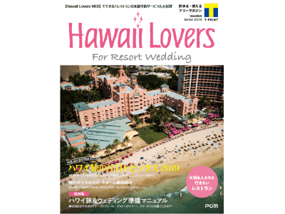 フリーマガジン『Hawaii Lovers For Resort Wedding』vol.4 2019年のハワイ注目ホテル・グルメ・アクティビティを大特集!