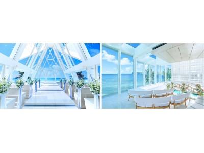 グアムに建つオン・ザ・ビーチの2つの人気挙式施設「ブルーアステール」、「ルース・デ・アモール チャペル」2019年7月1日(月)リニューアル!