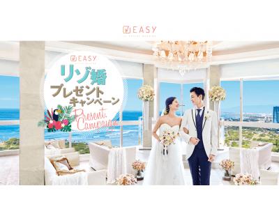 オンラインで申込みできるWEBサービス「EASY by WATABE WEDDING」リニューアル記念「EASYリゾ婚プレゼントキャンペーン」実施!