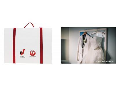 JAL×ワタベウェディング「JAL Wedding Dress BOX」7月1日(月)よりサービス開始