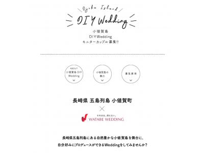 長崎県小値賀(おぢか)町×ワタベウェディング 「小値賀島DIY Wedding」モニターカップルを募集!