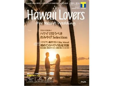 フリーマガジン『Hawaii Lovers For Resort Wedding』vol.7「ふたりで!初めてのハワイ島充実旅」を大特集!