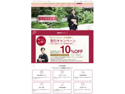 1953年「ワタベ衣裳店」創業から66年のワタベウェディングが提供する 列席衣裳専門レンタルサイト「youR STYLE(ユア スタイル)」8月26日(月)リニューアルオープン