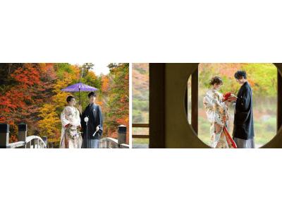 色とりどりの紅葉の中で、おふたりの結婚の思い出をカタチに 「秋のロケーションフォト」10月15日(火)スタート