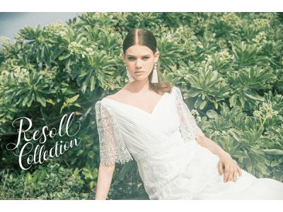 リゾートウェディングに特化した衣裳ブランド誕生 「Resoll Collection(リソル コレクション)」 2019年10月10日(木)販売開始