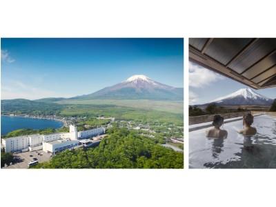 富士山が見えなかったら、無料宿泊券をプレゼント。ホテルマウント富士が50年続ける恒例イベント