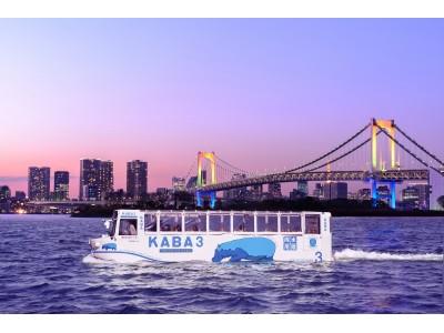 水陸両用バス『TOKYO NO KABA』トワイライトクルーズ 12月1日(土)より限定運航