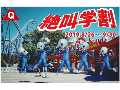 富士急ハイランド「絶叫学割キャンペーン」8月26日(月)よりスタート!