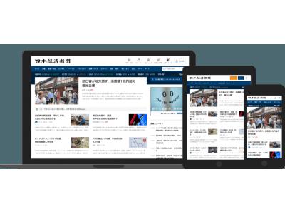 日経電子版のトップページを刷新しました