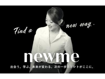 働く女性を応援   YouTubeチャンネル「newme」開始