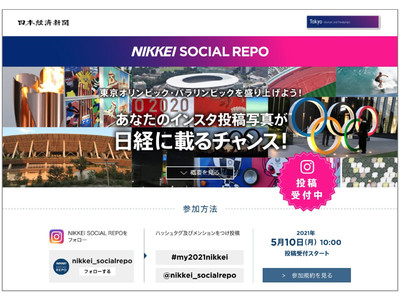 東京2020大会関連写真をInstagramで募集 、「NIKKEI SOCIAL REPO」開設