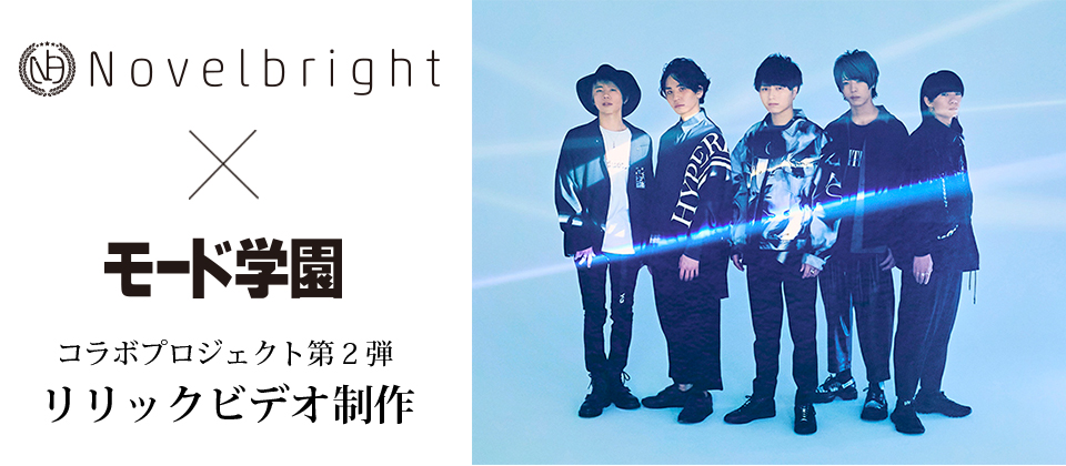 【Novelbright×モード学園】コラボプロジェクト第2弾!リリックビデオ制作コンテスト最優秀作品が決定!
