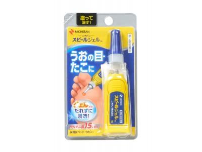 うおの目・たこ治療薬スピールシリーズから、塗りやすく速乾性に優れたジェルタイプ「スピールジェル」新発売