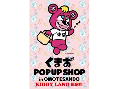 キデイランド原宿店で「KUMAO POP UP SHOP in OMOTESANDO」開催!!2018年4月28日(土)~5月11日(金)