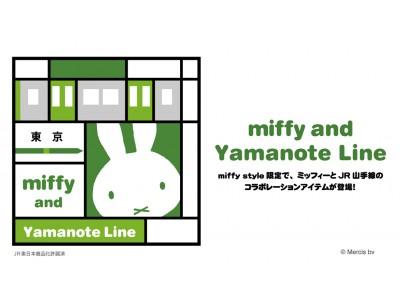 キデイランドが運営している「miffy style」9店舗にて『miffy and Yamanote Line』発売開始!2019年7月13日(土)~