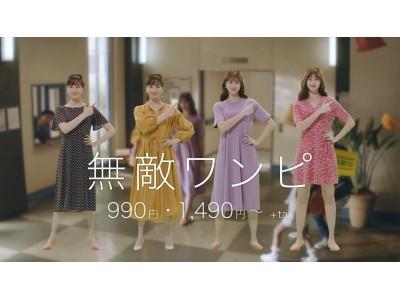 中条あやみさんと水川あさみさんが、姉妹役で出演!2020年春夏シーズン新TVCM公開