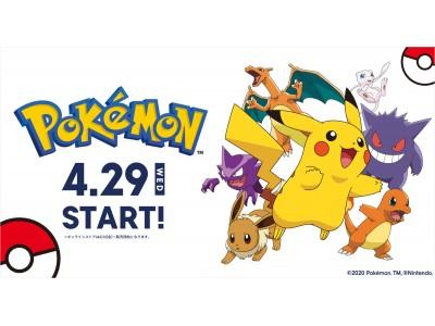 「Pokemon」との初タッグ!ジーユーとPokemonのスペシャルアイテムを発売