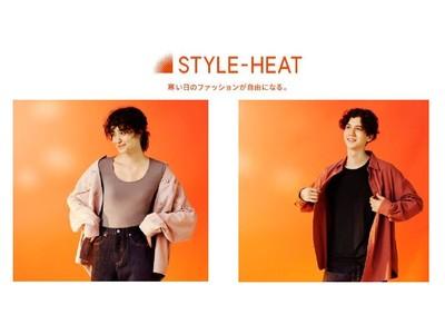 寒い日のファッションを自由にする「STYLE-HEAT」を発売