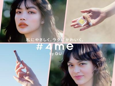 ジーユーから誕生したコスメブランド「#4me by GU」の2021年春夏新作を発表!
