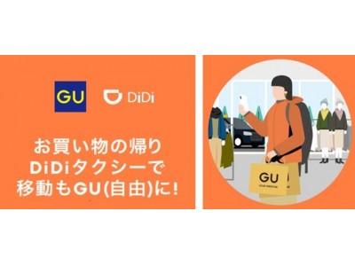 世界最大級の交通プラットフォーム「DiDi」とのコラボレーションキャンペーン「お買い物の帰り、DiDiタクシーで移動もGU(自由)に!」