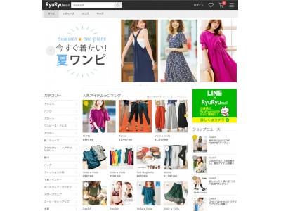 国内・越境 EC サイト構築の UZEN、 ベルーナのファッション通販サイトRyuRyuを 他社ブランドも出店できる「RyuRyu Mall」としてリニューアルオープン