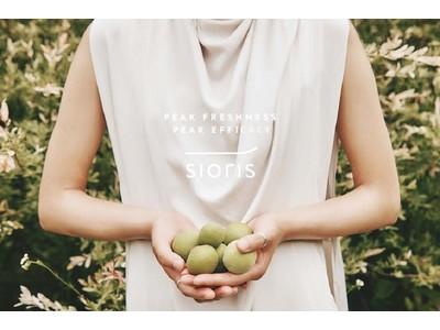 韓国発ヴィ―ガンスキンケアブランド「SIORIS」日本デビュー ~旬の果実や植物のエナジーをこれまでにないフレッシュな状態でお肌へ