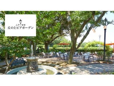【横浜・山手】丘に佇む歴史ある洋館でBBQ「山手十番館丘の上ビアガーデン」6月4日(火)オープン! 画像