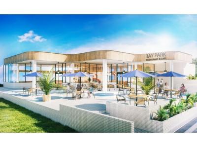 葛西臨海公園に新たなカフェ・レストランが今春オープン!プレミアムなBBQやパークウェディングも実施