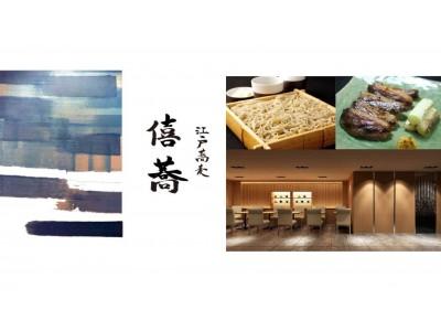 江戸の花街・向島に東京の江戸蕎麦屋が誕生「江戸蕎麦 僖蕎(ききょう)」