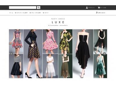 ウエディング事業者と海外系ファッションECの業務提携