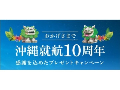 おかげさまで沖縄就航10周年 感謝を込めたプレゼントキャンペーン