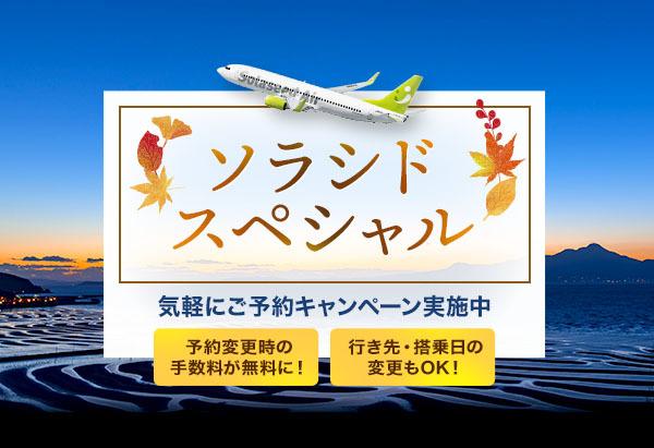 ソラシドスペシャル!11日間の限定販売 九州・沖縄路線が4,000円~!