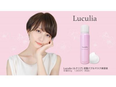 美容系YouTuber事業を展開するMAKEY、専属クリエイター「こばしり。」プロデュースの炭酸美容液「Luculia」(ルクリア)を発売開始!