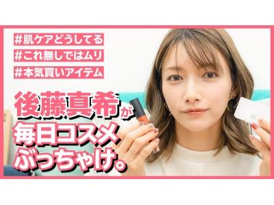 美容系YouTuber事業を展開するMAKEY、エイベックス・マネジメント所属、後藤真希のYouTube活動のサポートを開始!
