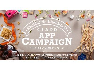 アプリから買うだけ!素敵なプレゼントがもれなくもらえる!GLADD アプリキャンペーン5月26日よりスタート!