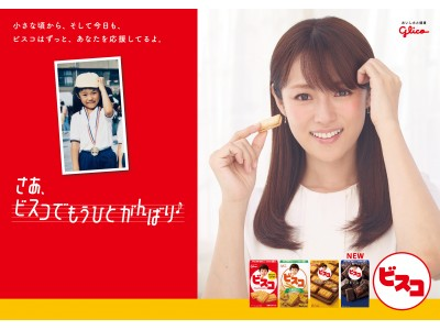 -グリコ『ビスコ』新TV-CM- 深田恭子さんが素敵な笑顔であなたの「もうひとがんばり」を応援!キュートな幼少期の秘蔵写真も初公開!