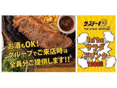 「お肉もいいけど、サラダもね!」月額1,980円でサラダかドリンクが必ずグループ全員についてくる!『ファーストパスポート』を使用して 7月1日(日)より第二弾サービスの提供開始