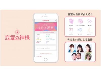 【恋愛の神様】占いアプリ配信など20周年特別企画を9月13日(金)よりスタート!