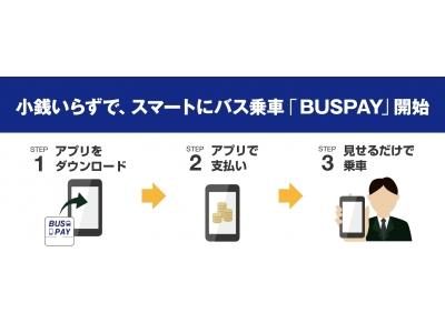 業界初、バス予約・支払い・乗車がスマホアプリで完結 アイリッジとイーコンテクスト アプリ決済「BUS PAY」提供開始