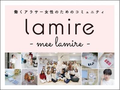 200万ユーザーのアラサー女子向けWebマガジン「lamire〈ラミレ〉」が同年代だけのコミュニティ「mee lamire」を設立!メンバー募集を開始しました