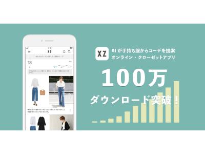 """AIがコーデ提案してくれる、世界最大級のオンライン・クローゼット「XZ(クローゼット)」アプリダウンロード数が""""100万DL""""を突破!"""