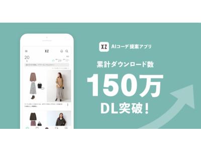 新生活のファッションはAIスタイリストにお任せ!持ち歩けるオンライン・クローゼット『XZ(クローゼット)』  アプリダウンロード数が150万DLを突破!
