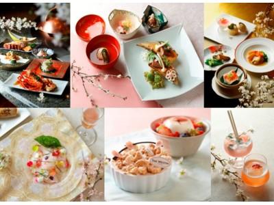 【ウェスティンホテル東京】桜花爛漫、華麗な桜メニュー・スイーツ・カクテルが春の訪れを告げる