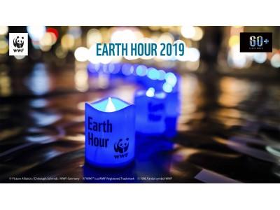 【セント レジス ホテル 大阪】世界規模の地球温暖化防止プロジェクト「アースアワー」に参加