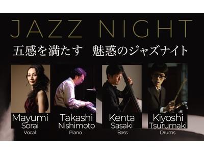 【JWマリオット・ホテル奈良】スペシャルディナーコンサート『五感を満たす 魅惑のジャズナイト』を5月30日に開催