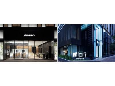 【アロフト東京銀座】資生堂の知見、技術、ブランド価値を体現したフラッグシップストア「SHISEIDO THE STORE」とのコラボレーションの宿泊プランを7月より発売
