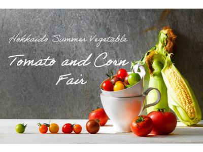 【ウェスティン ルスツリゾート】8月は『トマト&とうもろこしフェア』を開催